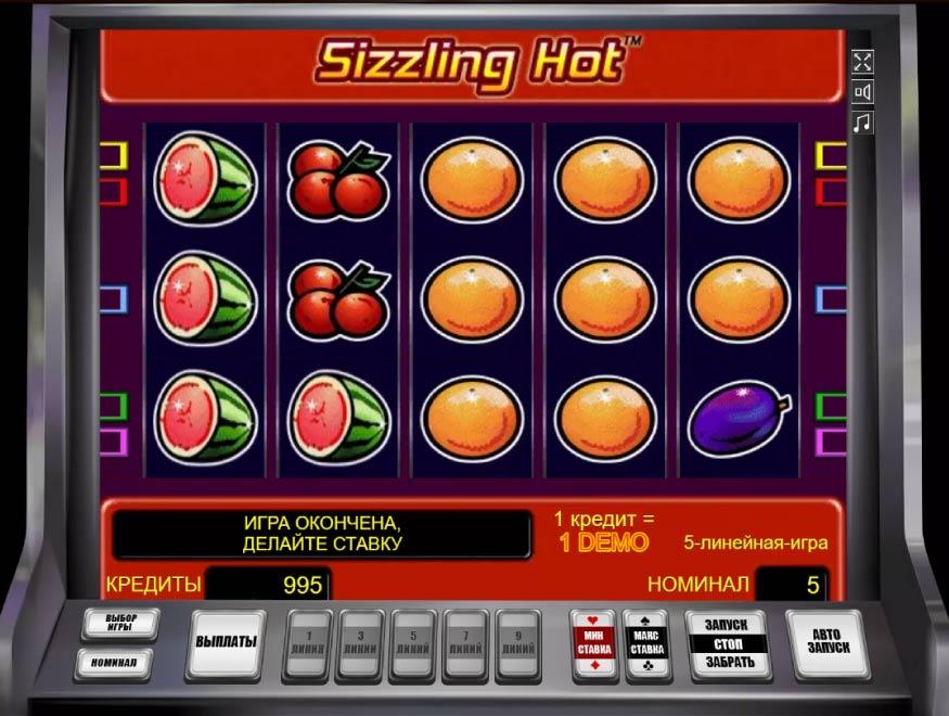 игровой автомат sizzling hot бесплатно онлайн