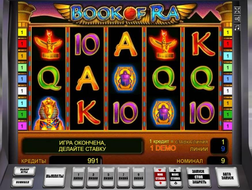 Игровые автоматы бесплатно book of ra игровые автоматы вулкан 24 casino24vulkan best xyz